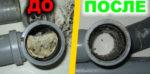 Прочистить канализационные трубы